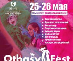 Социально-благотворительный фестиваль «Otbasy Fest»
