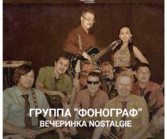 Вечеринка Nostalgie с легендарной группой «ФОНОГРАФ» ⠀