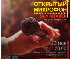 Стендап концерт Sen Aitaber