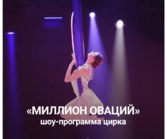 Цирк: шоу программа «Миллион оваций»