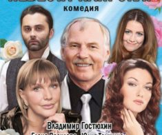 «Невеста напрокат» комедия
