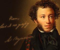 «Открытый микрофон — читаем Пушкина вместе»