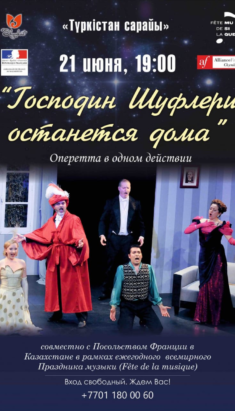 Оперетта «Господин Шуфлери останется дома» (21 июня)