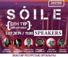Конференция «Sóıle: Sen tur — men aıtaıyn»