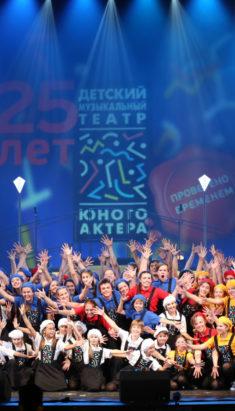 Гастроли Московского Детского музыкального театра