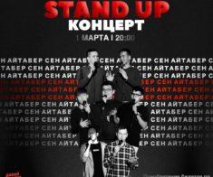 Большой STAND UP концерт