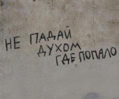Народное творчество: цитаты со стен города